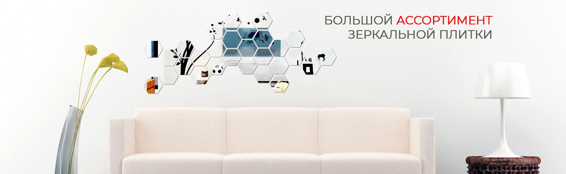 Зеркальная плитка и мозаика в Томске